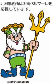ベルマーレ