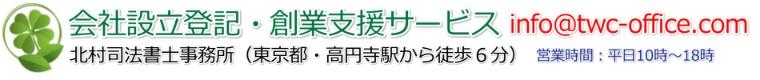 中野・高円寺で会社設立をお考えなら北村司法書士事務所
